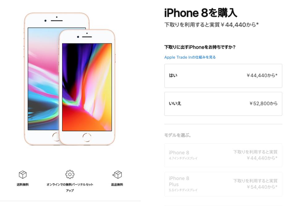 iPhoneの通販